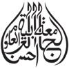 Ahsan Ul Uloom Wiki