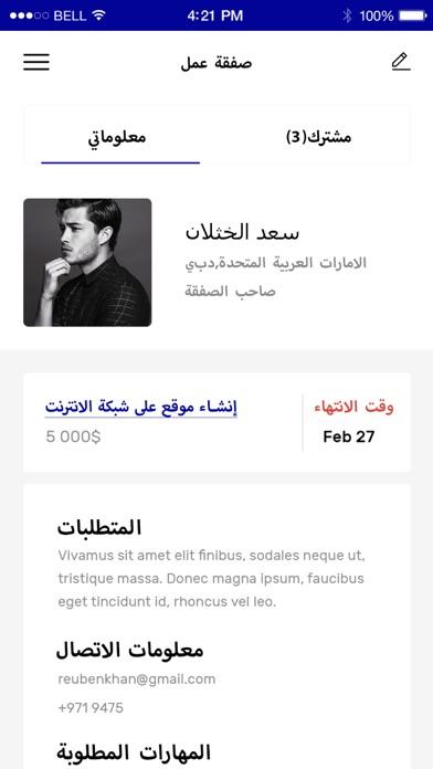 Ahl Alkhaleejلقطة شاشة5