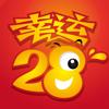 幸运28(彩票)-北京赛车必赢的高频彩票投注助手APP