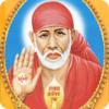 Shri Sai Baba Chalisa & Aarti