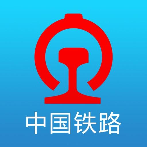 【官方出品】铁路12306