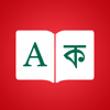 Bengali Dictionary - English Bangla Translator