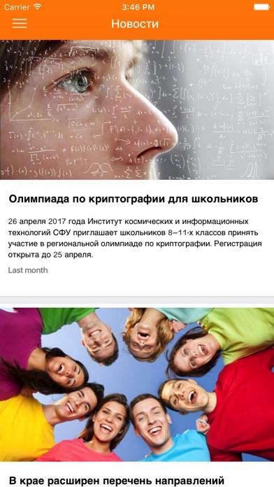 Абитуриент СФУ Скриншоты6