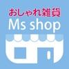 服飾雑貨|傘やマフラー等通販【おしゃれ雑貨 Ms Shop】