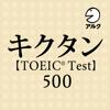 キクタン TOEIC® Test Score 500