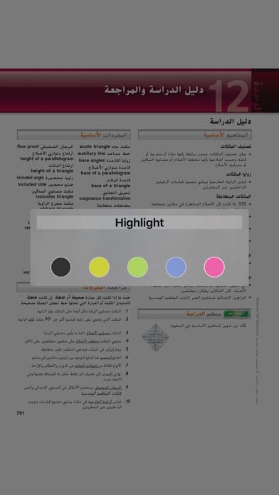 Al Diwanلقطة شاشة5