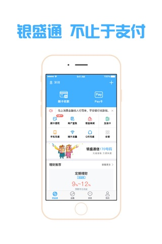 银盛通 screenshot 1