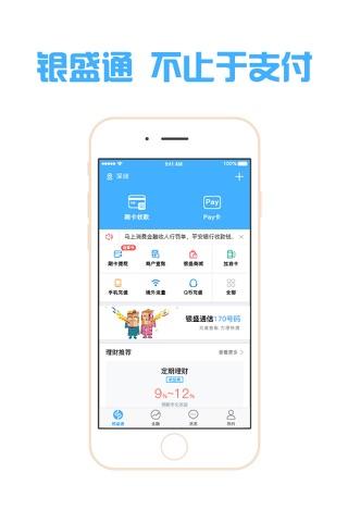 银盛通 screenshot 1