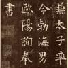 歐陽詢楷書 Wiki