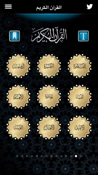 Screenshot for برنامج المؤذن مواقيت الصلاة in Jordan App Store