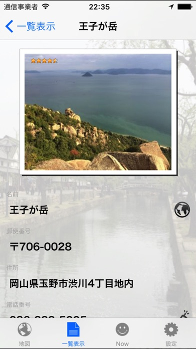 West Japan Travel-2
