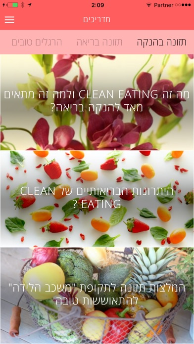 CLEAN EATING להניק ולאכול נכון Screenshot 4
