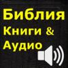 Библия (текст и аудио)(audio)(Russian Bible)