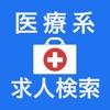 医療の仕事 看護師/介護・ケアマネ/医療事務の求人検索アプリ