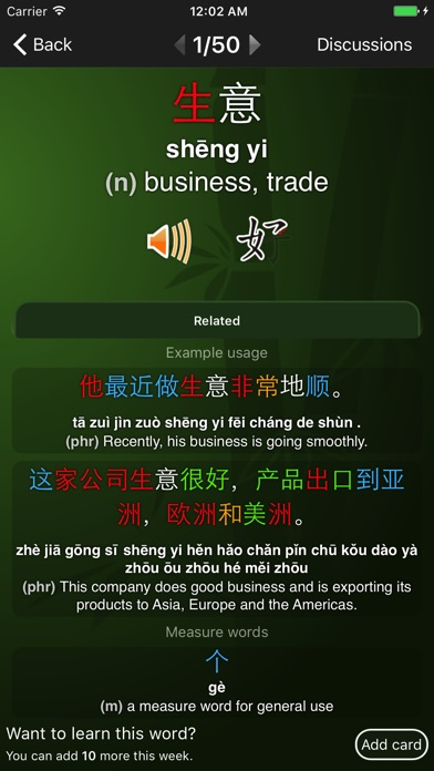 download trainchinese: Dictionary & Flash cards appstore review