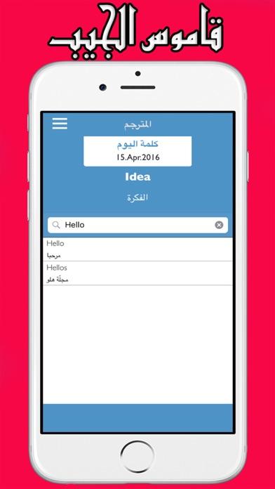 قاموس إنجليزي - عربي المترجم بدون انترنتلقطة شاشة2
