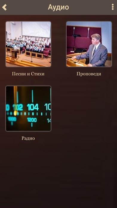 Русская Баптистская Церковь г. State CollegeСкриншоты 3