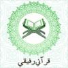 Qurani Rafiqui