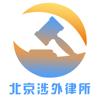 北京涉外律师事务所 Wiki