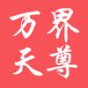 万界天尊 - 小说大全 Wiki