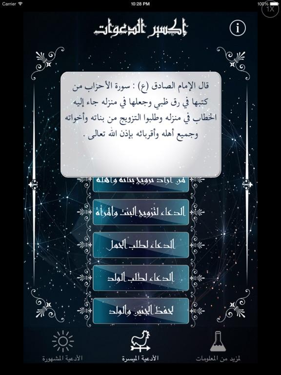 Eksir Aldaawat Screenshots
