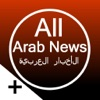 All Arab news - الأخبار العربية All the headline plus Arabic RSS today news reader app
