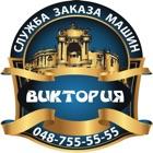 Заказ такси Виктория Одесса icon