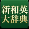 研究社 新和英大辞典第5版