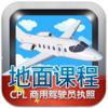 Dauntless Software - 商用驾驶员执照理论考试 (飞机) artwork