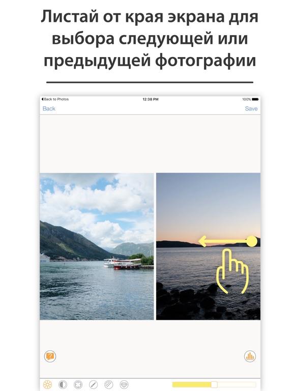 Photo Adjust Pro Скриншоты9