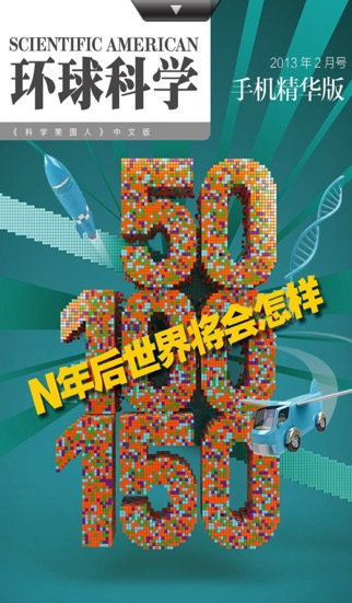 Essential Of Scientific American Chinese Edition review screenshots