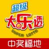 体彩大乐透-中国体育彩票大乐透投注平台