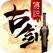 古剑传说-金庸武侠单机版