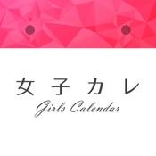 生理/排卵日予測【女子カレ】生理日管理カレンダー
