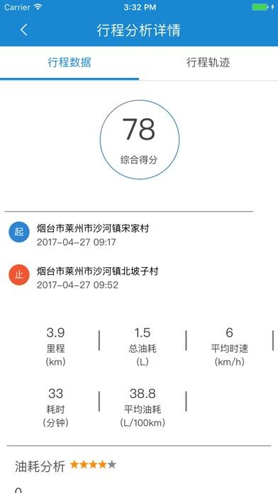 解放行司机版 screenshot 2