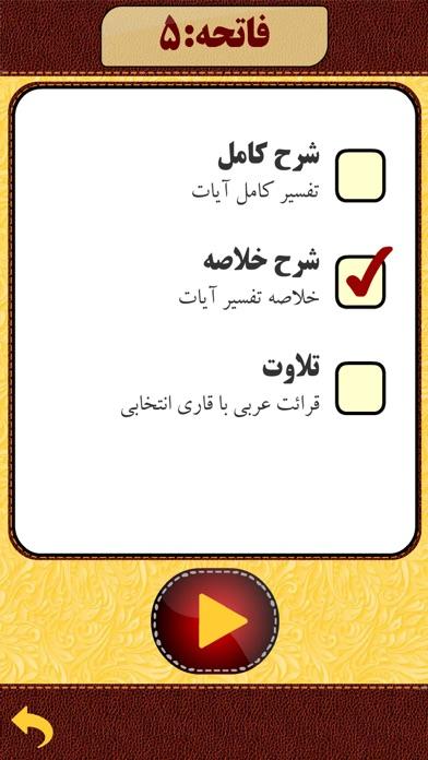 Screenshots of Quran Hakim Farsi قرآن حکیم for iPhone