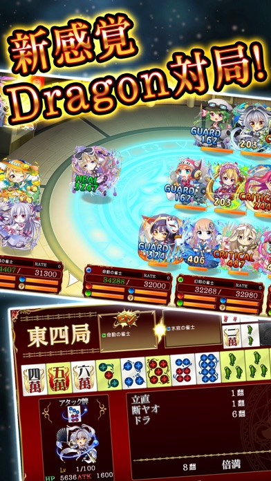 麻雀 闘牌コロシアムのスクリーンショット3