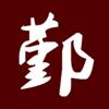 婉君 Wiki