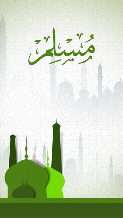 مسلملقطة شاشة1