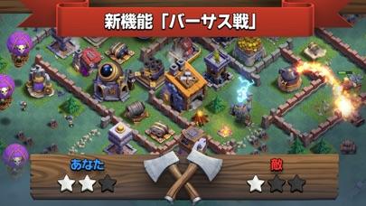 クラッシュ・オブ・クラン (Clash o... screenshot1