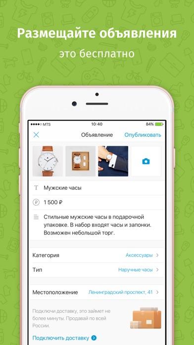 приложение юла скачать бесплатно на айфон 4s - фото 4