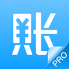 账王(Pro版)-- 最专业的手机企业记账APP