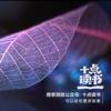 Lei Wang - 十点读书 - 深夜十点,抽空读点书 artwork