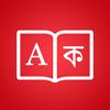 Bangla Dictionary English Bengali Translator Book