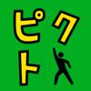【ピクト】脱出ゲーム感覚の謎解きパズルゲーム【ピクトさん】