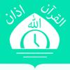 اذان برو : مواقيت صلاتي الاذان منبة مع قبله و قرآن