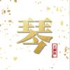 古琴正麟 Wiki