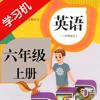 PEP人教版小学六年级英语上册HD 同步课堂学习机