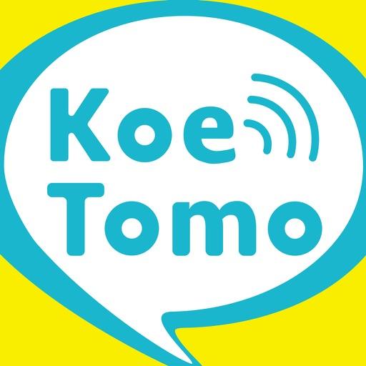 暇なら話そう!誰でも話せて友達も作れる「KoeTomo」 iOS App