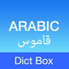 Arabic English Dictionary & Offline Translator